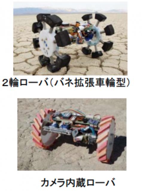 Prototipos de minirobots que podría llevar SLIM (JAXA).