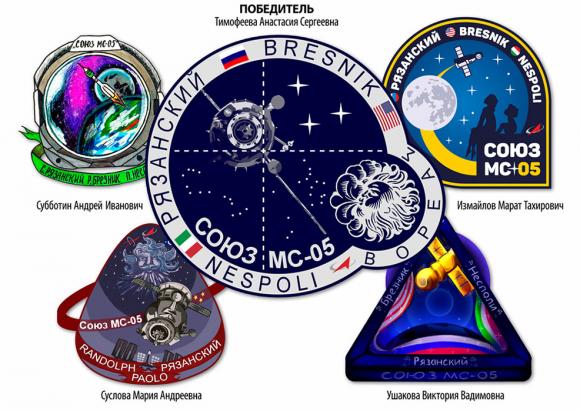 Emblema de la Soyuz MS-05 (RKK Energía).