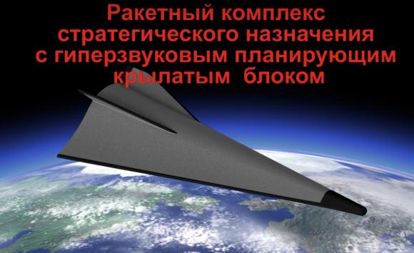 Ojiva nuclear maniobrable Avangard (MOR).
