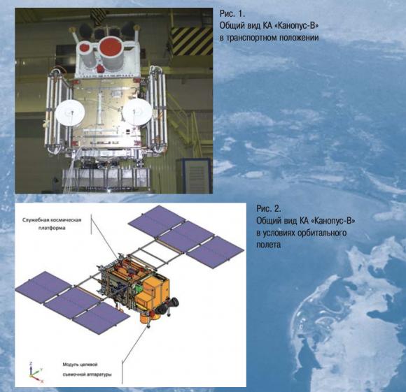 Satélite Kanopus-V (Roscosmos).