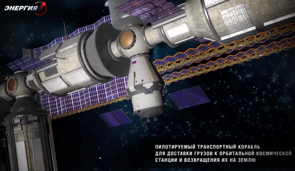 Federatsia acoplada a la ISS (RKK Energía).