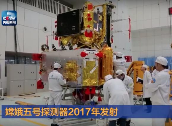 El módulo de ascenso y descenso de la Chang'e 5. En primer plano se aprecia el taladro para recoger muestras (CCTV).