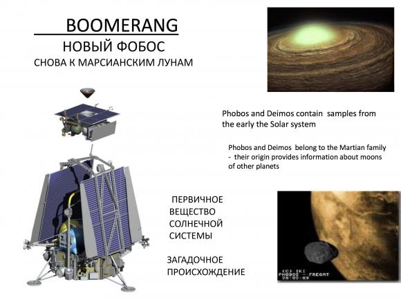 Sonda rusa Bumerán para retorno de muestras de Fobos (Roscosmos).