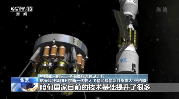 China confirma sus planes de viajes tripulados a la Luna