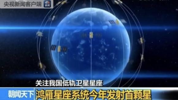 La megaconstelación china de trece mil satélites